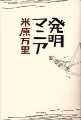 Hatumei