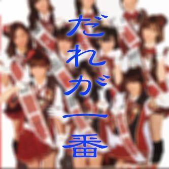 Daregaichiban